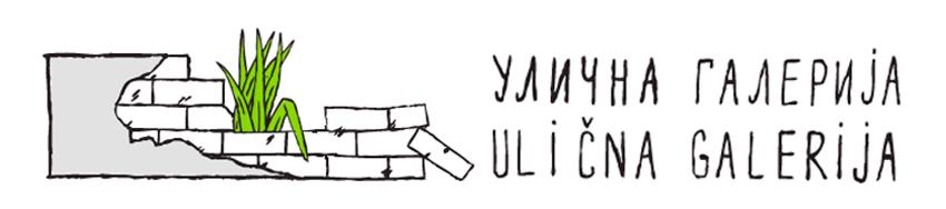 Ulicna Galerija Logo
